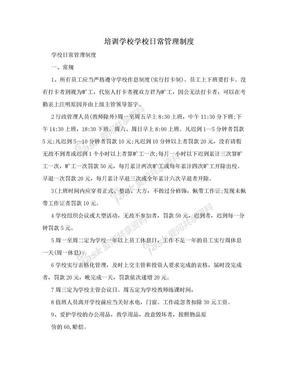 培训学校学校日常管理制度.doc