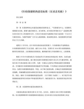 《妇幼保健机构建设标准(征求意见稿)》条文说明.doc