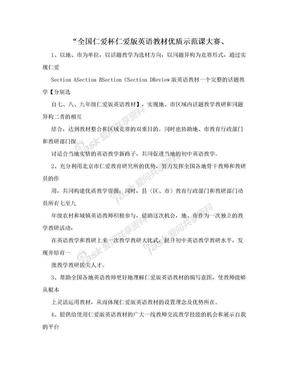 """""""全国仁爱杯仁爱版英语教材优质示范课大赛、.doc"""