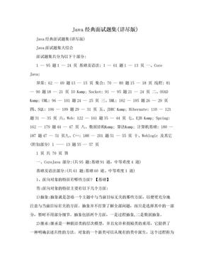 Java经典面试题集(详尽版).doc