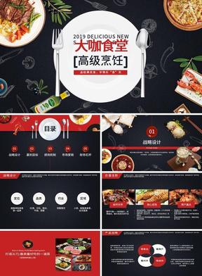 高端美食餐饮管理商业计划书PPT.pptx