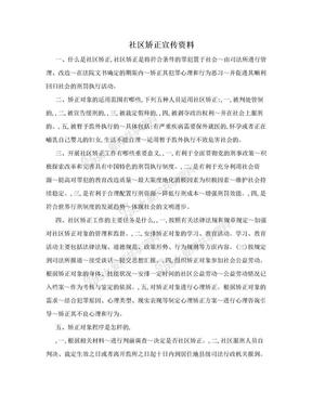 社区矫正宣传资料.doc