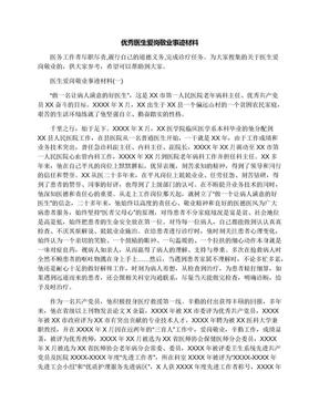 优秀医生爱岗敬业事迹材料.docx