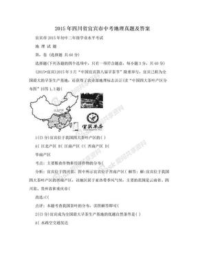 2015年四川省宜宾市中考地理真题及答案.doc