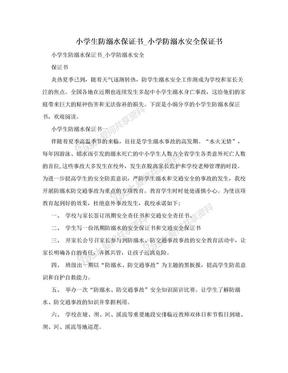 小学生防溺水保证书_小学防溺水安全保证书.doc