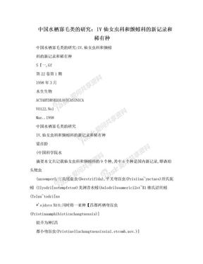 中国水栖寡毛类的研究:IV仙女虫科和颤蚓科的新记录和稀有种.doc