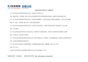 信用社考试复习资料大全-计划财务类.doc