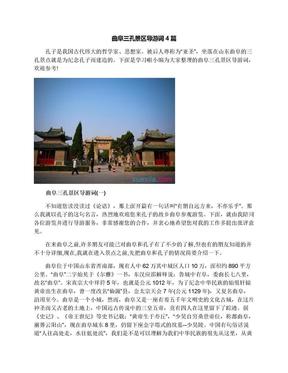 曲阜三孔景区导游词4篇.docx