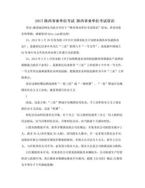 2017陕西事业单位考试 陕西事业单位考试常识.doc
