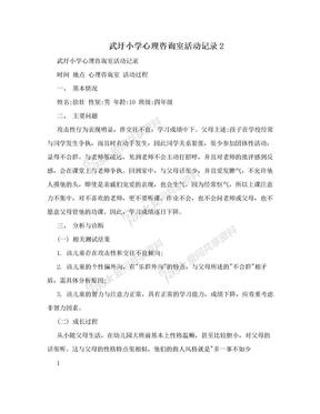 武圩小学心理咨询室活动记录2.doc