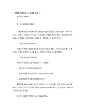 《民间非营利组织会计制度》详解(一).doc