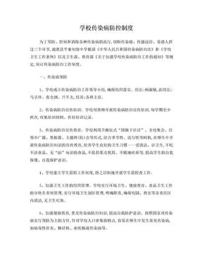 学校传染病防控制度.doc