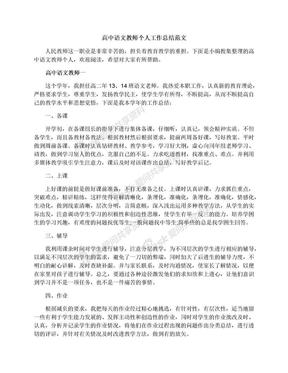 高中语文教师个人工作总结范文.docx