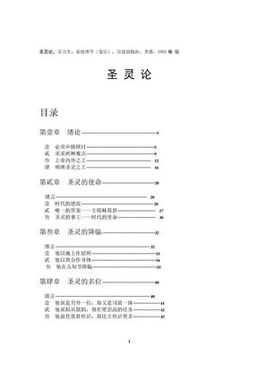 《章力生-系统神学-圣灵论》.doc