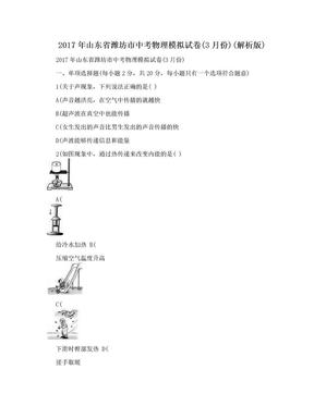 2017年山东省潍坊市中考物理模拟试卷(3月份)(解析版).doc