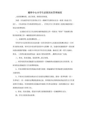 戴埠中心小学生活饮用水管理制度.doc