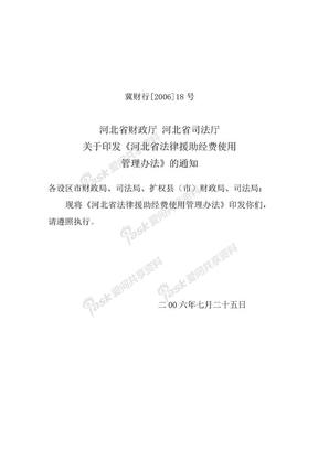 9-关于印发《河北省法律援助经费使用管理办法》的通知.doc