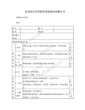 物料放行审核单.doc