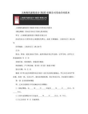 上海现代建筑设计(集团)有限公司劳动合同范本.doc
