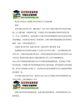 数字图书馆论文:我国数字图书馆研究十年发展回顾.doc