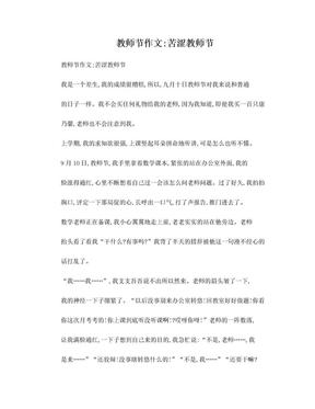 教师节作文:苦涩教师节.doc