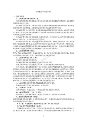 行政执法考试复习要点.doc