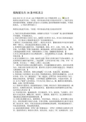 倪海厦先生36条中医真言.doc
