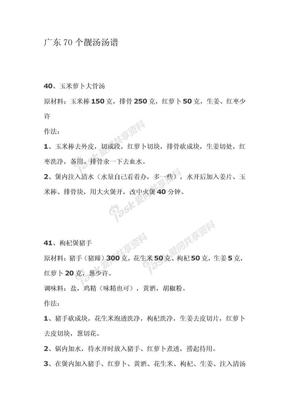 广东70个靓汤汤谱.doc