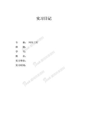 计算机网络工程实习日记22篇.doc