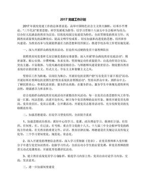 2017党建工作计划.docx