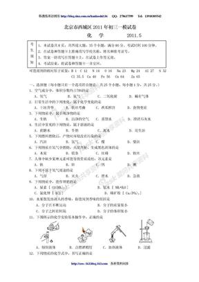 北京市西城区2011年初三一模化学试题及答案.doc