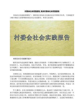 村委会社会实践报告_有关村委会社会实践报告.docx