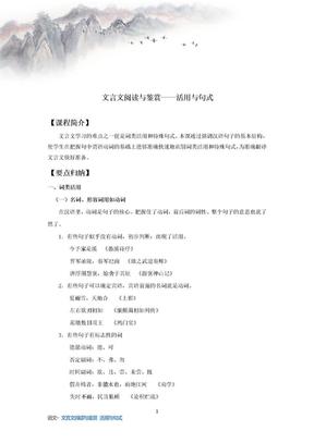 文言文阅读与鉴赏——活用与句式.doc