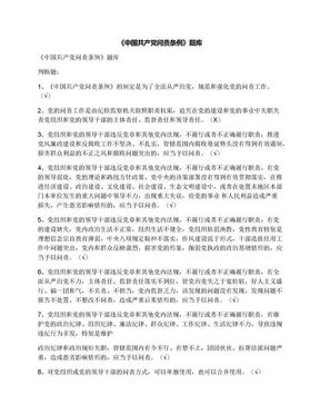 《中国共产党问责条例》题库.docx