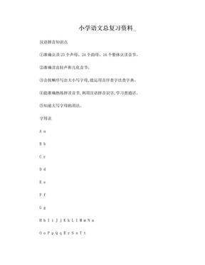 小学语文总复习资料大全.doc