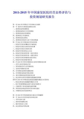 2011年中国康复医院经营态势评估与投资规划研究报告.doc