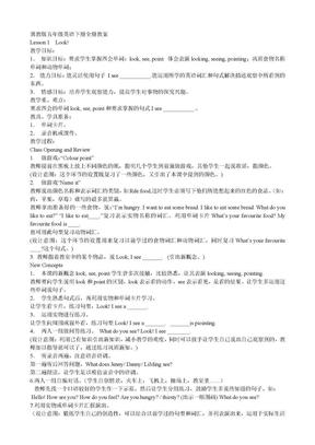 冀教版五年级英语下册全册教案.doc