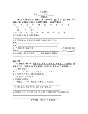 文言文练习.doc