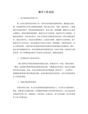 教学工作总结.doc