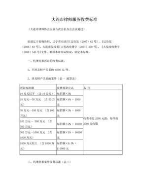 大连市律师服务收费标准.doc