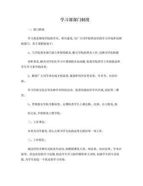 学习部部门制度.doc