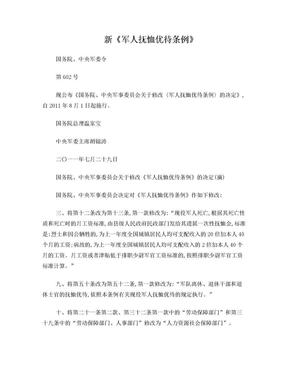 新《军人抚恤优待条例》.doc