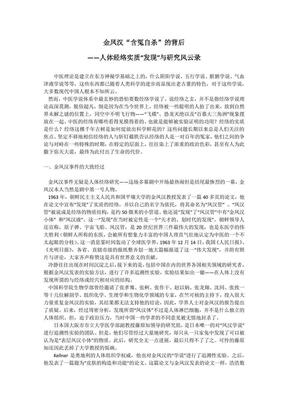 """金凤汉""""含冤自杀""""的背后.pdf"""