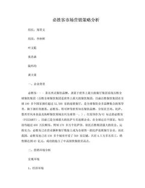 必胜客市场营销战略分析小高版.doc