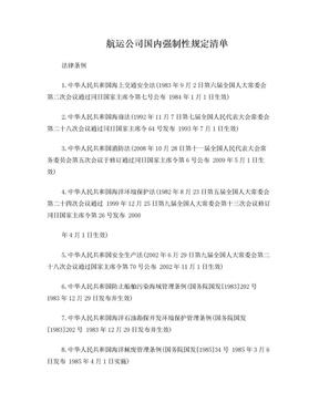 航运公司国内强制性规定清单.doc
