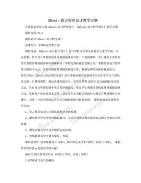 QBasic语言程序设计教学大纲.doc