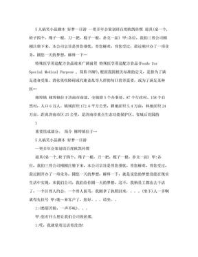 5人小品剧本 搞笑短剧 5人搞笑小品剧本好梦一日游.doc