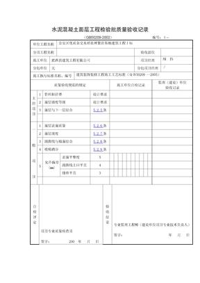 水泥混凝土面层工程检验批质量验收记录.doc