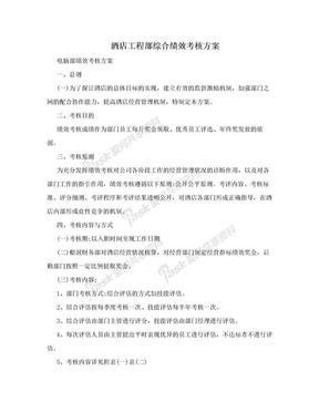 酒店工程部综合绩效考核方案.doc