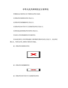 中华人民共和国法定计量单位.doc